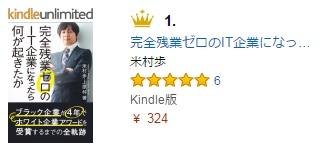 Amazon Kindleノンフィクションランキング1位 (2017年6月2日時点)