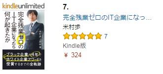 Amazon Kindle総合ランキング7位 (2017年6月5日時点)