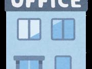 オフィスを解約することにしました
